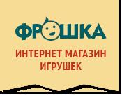 Интернет магазин игрушек «Фрошка»